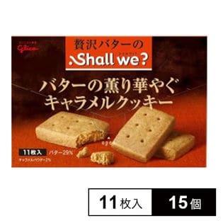 シャルウィ<バターの薫り華やぐキャラメルクッキー> 11マイ×15個