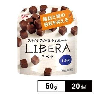 LIBERA ミルク 50G×20個