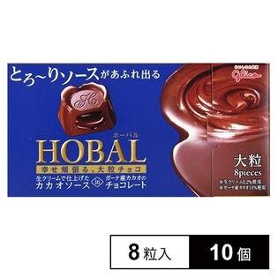 ホーバル カカオ 8ツブ×10個
