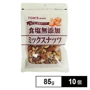 食塩無添加ミックスナッツ 85G×10個