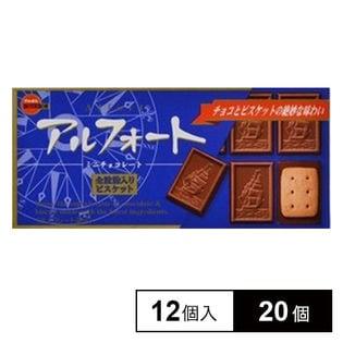 アルフォートミニチョコレート 12コ×20個