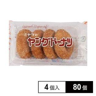 ヤングドーナツ 4コ×80個