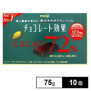 チョコレート効果カカオ72% 75G×10個