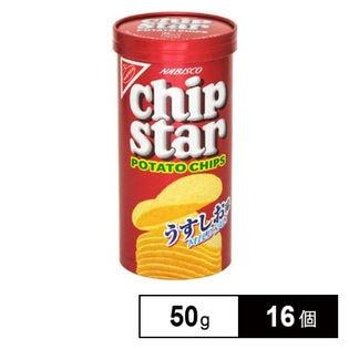 チップスターS うすしお味 50G×16個