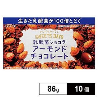 乳酸菌ショコラ アーモンドチョコレート 86G×10個