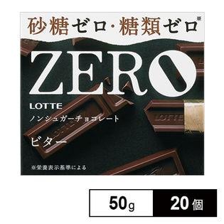 ゼロビター 50G×20個