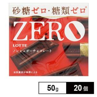 ゼロ 50G×20個