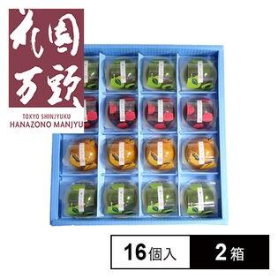 <花園万頭>花園涼菓16個入(SG-B01)×2箱