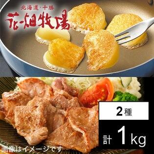 花畑牧場 ホエー豚&チーズお試し1kgセット(生姜焼き500g、カチョカヴァロ500g)