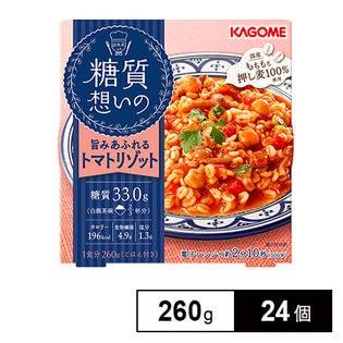 糖質想いの トマトリゾット 260g×24個