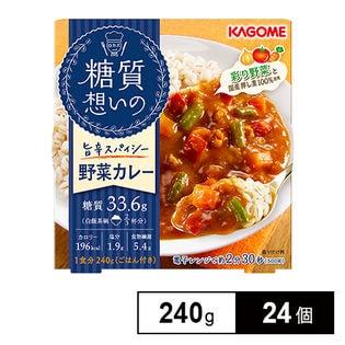糖質想いの 野菜カレー 240g×24個