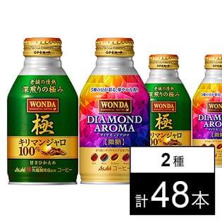 ワンダ 極 キリマンジャロ100% ボトル 缶260g/ワンダ ダイヤモンドアロマ ボトル 缶260g