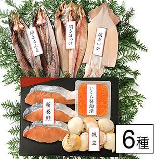 <計6種・9点>北海道海鮮セット(ボイル帆立/いくら醤油漬け/いか一夜干し/開きほっけ/開きさんま一夜干し/秋鮭切り身)