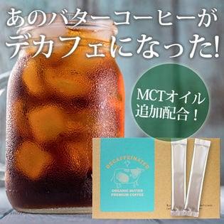 【2個セット】デカフェオーガニックバタープレミアムコーヒー