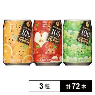[計72本]なっちゃんプレミアム100 3種セット オレンジ/りんご/白ぶどう 290g缶