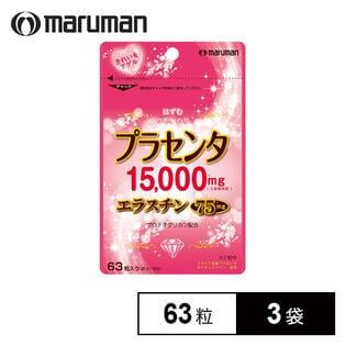 【3袋セット】 maruman(マルマン)/プラセンタ15000&エラスチン 63粒
