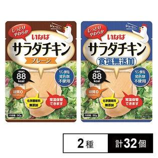 サラダチキン 2種(プレーン16個/食塩無添加16個)