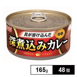 深煮込みカレー 165g