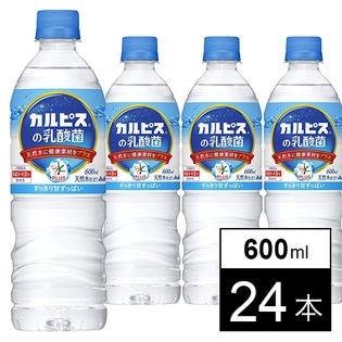 【24本】アサヒ おいしい水プラス 「カルピス」の乳酸菌 PET600ml