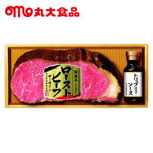丸大食品 国産牛ローストビーフ(サーロイン)ギフトセット トリュフソース付(GM-60)