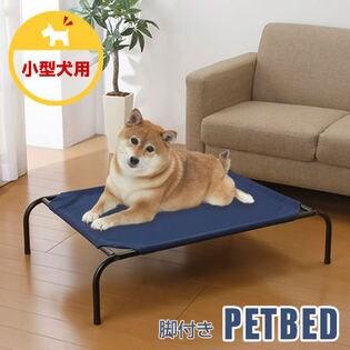 脚付きペットベッド 小型犬用