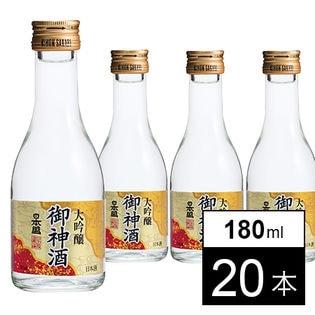【20本】日本盛 御神酒大吟醸 180ml