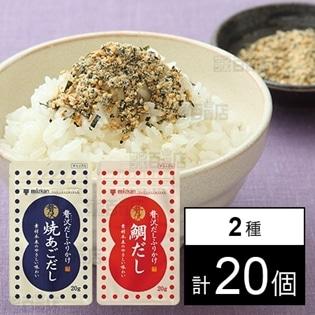 【20個】贅沢だしふりかけ 焼あごだし/鯛だし(各20g)