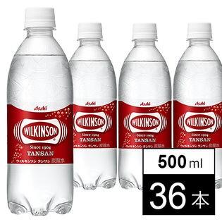 【36本】ウィルキンソン タンサン PET500ml