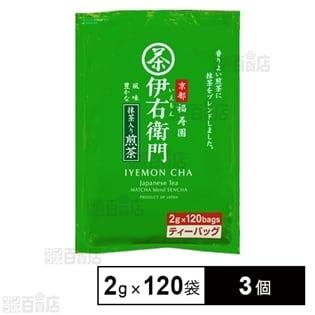 伊右衛門 抹茶入り煎茶TB120P 240g(2g×120袋)×3個
