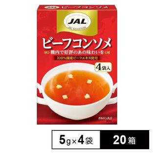 JALビーフコンソメ(4袋入) 20g/(5g×4袋)×20箱