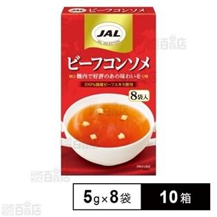JALビーフコンソメ(8袋入) 40g/(5g×8袋)×10箱