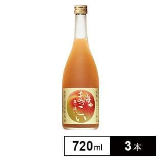 完熟あらごし梅酒 梅まっこい 720ml×3本