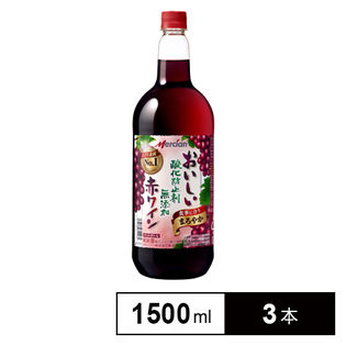 おいしい酸化防止剤無添加赤ワイン ペットボトル R1.5 1500ml×3本