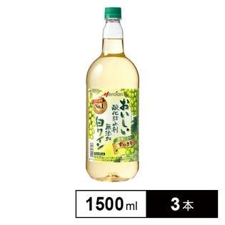おいしい酸化防止剤無添加白ワイン ペットボトル W1.5 1500ml×3本