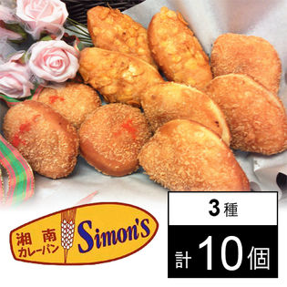 【湘南発】シモンズ もちもち生地の贅沢カレーパン お試しセット 約45g×3種計10個
