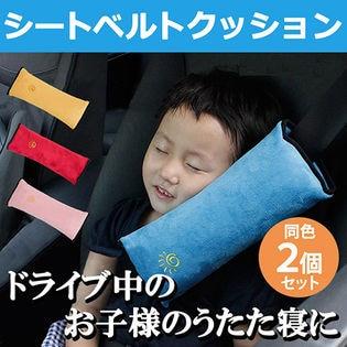 [ブルー]シートベルトクッション 同色2個セット