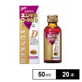 佐藤製薬 ユンケルローヤルD 20本