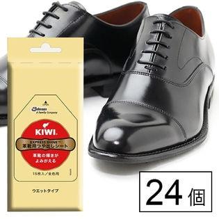 Express Shine 革靴用つや出しシート×24個