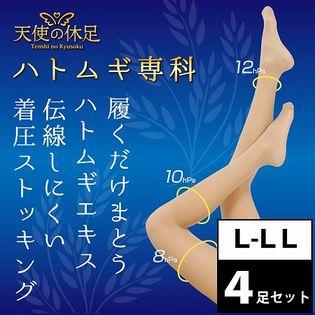 【4足】天使の休足 ハトムギ専科 着圧ストッキング (ヌーディーベージュ) L-LL 日本製