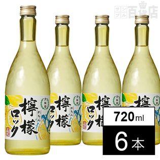 檸檬ロック720ml