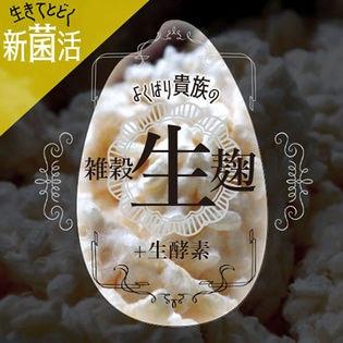 よくばり貴族の雑穀生麹+生酵素