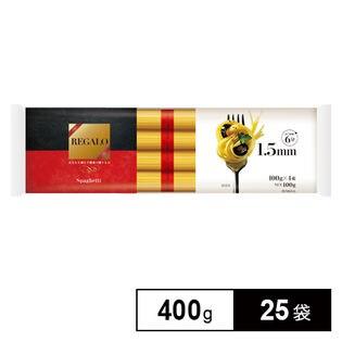 REGALO スパゲッティ 1.5mm 結束 400g×25袋