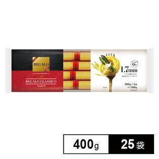 REGALO クラシコ スパゲッティ 1.7mm結束 400g×25袋
