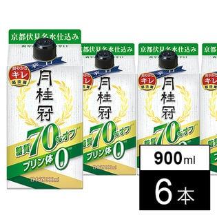 【6本】糖質70%オフ・プリン体ゼロパック900ml