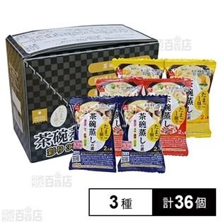 茶碗蒸しの素彩り3種アソート6個入