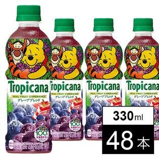 [48本]キリン トロピカーナ 100%グレープブレンド 330ml