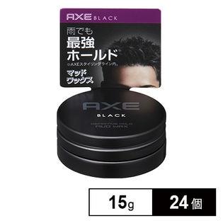 【お試しサイズ】アックス ブラック デフィニティブホールド マッドワックス ミニジャー