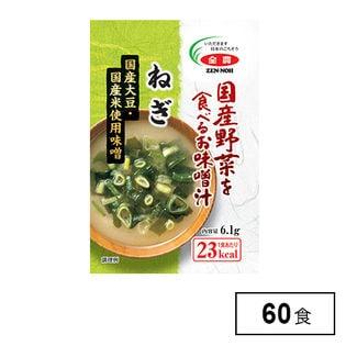 国産野菜を食べるお味噌汁 ねぎ