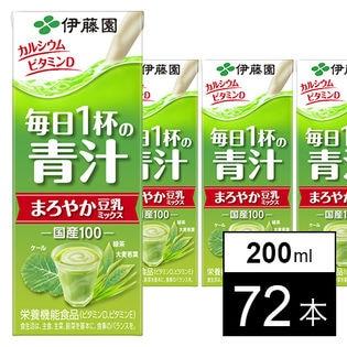 毎日1杯の青汁 まろやか豆乳ミックス 200ml