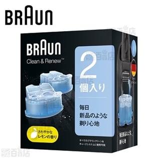 ブラウン(BRAUN)/アルコール洗浄液 (2個入) メンズシェーバー用/CCR2 CR ※正規品